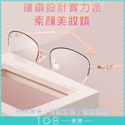 108樂購 現貨 日韓外銷貨 鑲鑽合金半框 淑女 網美 眼鏡 鏡框 合金框 唯美 仙女 商務女士  【GL1907】