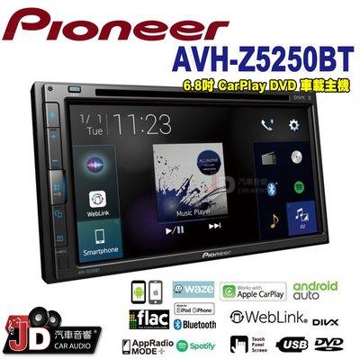 【JD汽車音響】2019新款。先鋒 Pioneer AVH-Z5250BT 6.8吋。CarPlay/DVD觸控螢幕主機