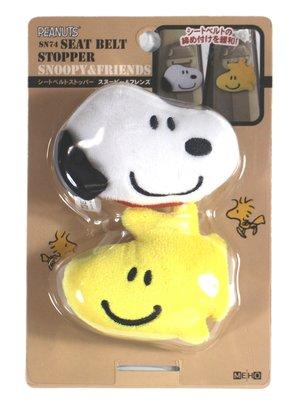 【卡漫迷】 Snoopy 安全帶 扣夾 二入一組 ㊣版 絨毛 汽車 車用 兒童 防壓迫 飾品 史奴比 史努比 糊塗塔克