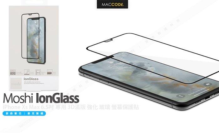 Moshi IonGlass iPhone Xs Max 6.5吋 專用 3D 滿版 強化 玻璃 螢幕保護貼 現貨 含稅