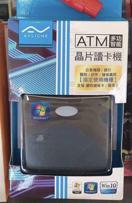 ATM多功能智能晶片讀卡機