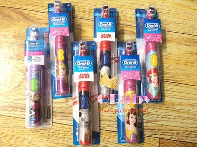 Oral-B 兒童電動牙刷