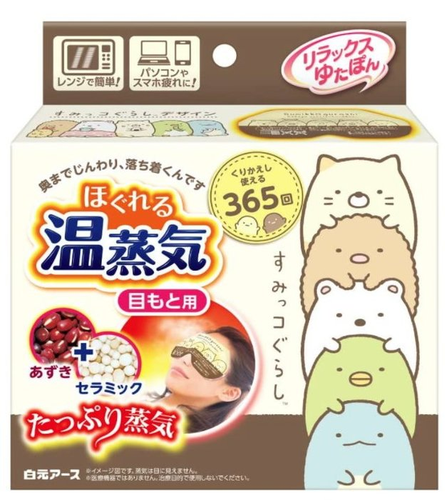 《FOS》日本 白元 角落生物 溫熱 蒸氣熱敷眼罩 小夥伴 舒緩疲勞 紓壓 放鬆 上班族 電腦族 熱銷 2020新款