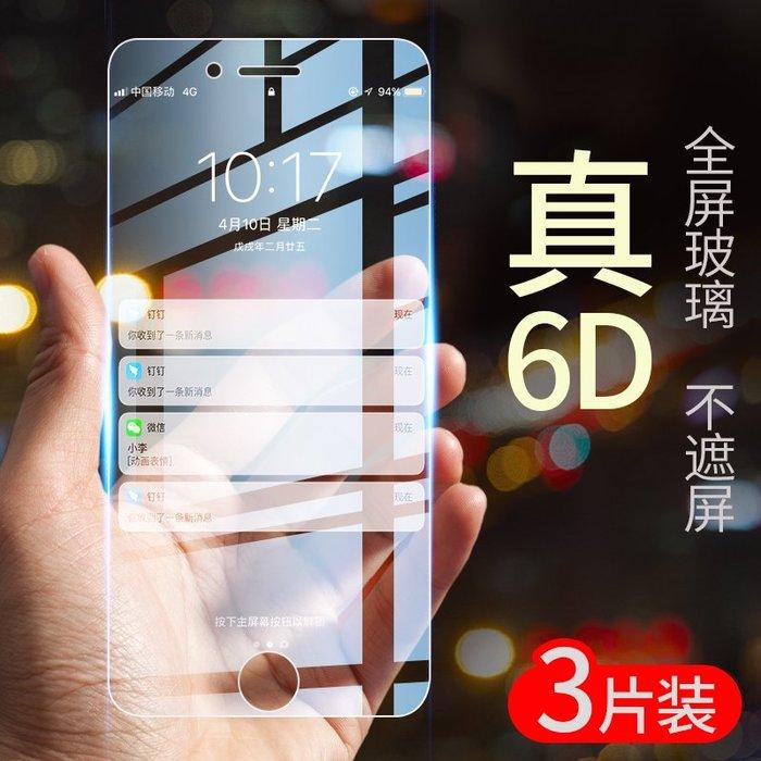 i8plus保護貼手機飾品Apple螢幕保護蘋果7鋼化膜iphone8全屏覆蓋plus手機mo透明8全包邊P剛化i7七玻