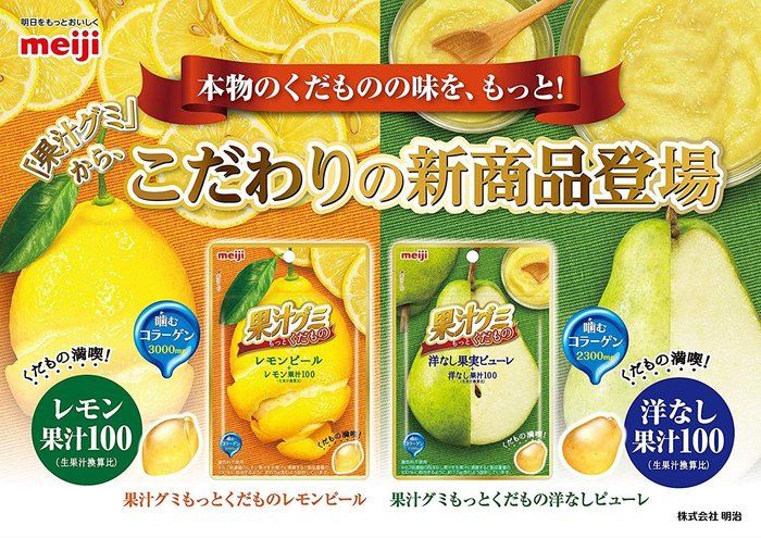 +東瀛go+ 明治 西洋梨 檸檬 果汁軟糖 白桃 水果QQ軟糖 水果糖 日本糖果 零食 日本進口 MEIJI