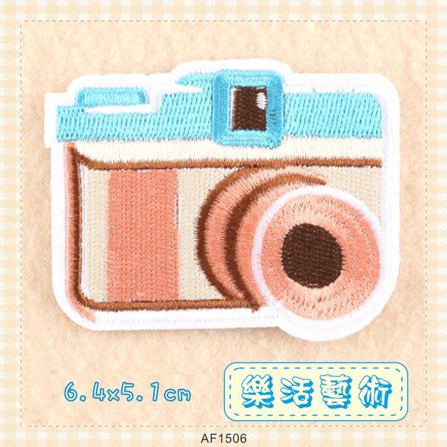 樂活藝術「燙貼布」 ~ 經典彩色相機 刺繡布貼 熨燙貼布 熨斗貼《有背膠》【現貨】【AF1506】