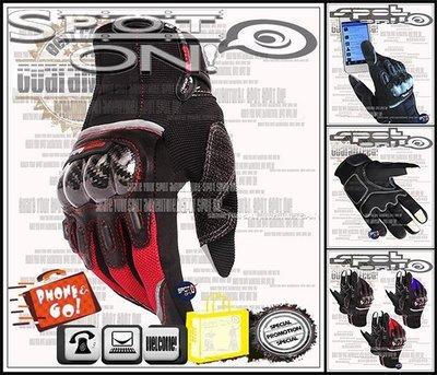 Spot ON - MAD BIKE 原廠-大優惠! MAD03 碳纖 電容觸控手套! YOSHIMURA KYCOM
