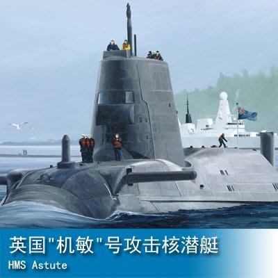 """小號手 1/350 英國""""機敏""""號攻擊核潛艇 83509"""