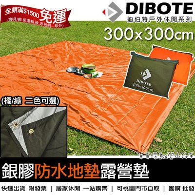 【登山好手】迪伯特DIBOTE銀膠防水地墊300X300(綠/橘色) 露營炊事帳野餐墊牛津地布/遮雨帳篷底布
