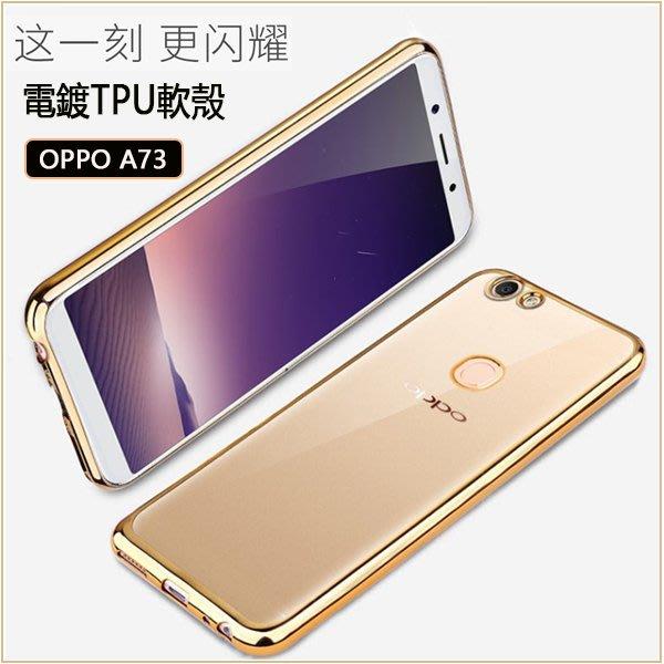 電鍍TPU OPPO A73 A75S 手機殼 OPPO A75 F5 A57超薄 透明 全包軟殼 外殼 保護套 保護殼