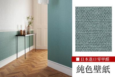 【LondonEYE】日本美學零甲醛壁紙 • 低飽和藍壁布/豐富純色全系列 風格商空/明亮霧感/抗菌防汙 JIS耐燃