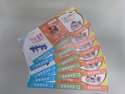 2019年台北國際旅展台北國際食品博覽會寵物用品博覽會貓狗兔子少數限量超級優惠門票要買要快