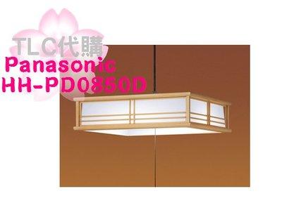 【TLC代購】Panasonic 國際牌 HH-PD0850D 吊燈 和風 8疊 LED燈  ❀新品 ❀預定❀