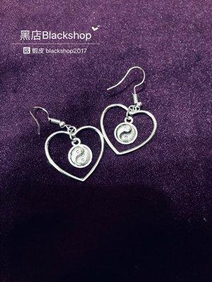 【黑殿】手作耳環 愛心太極個性耳環 作舊復古愛心耳環 兩面太極個性耳環 個性飾品 可改耳夾