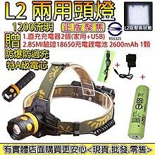 興雲3店【27048美國CREE XM-L2魚眼透境強光兩用頭燈】1200流明 手電筒 頭燈 釣魚燈 照明 求生裝備