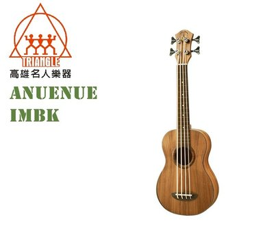 【名人樂器】Anuenue IMBK 30吋 烏克麗麗貝斯