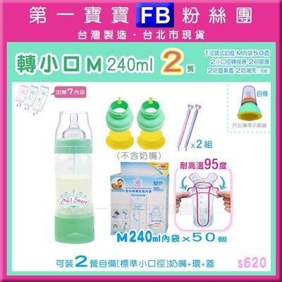 FB❤轉小口M 240ml 2餐❤第一寶寶拋棄式奶瓶超值組 [1可調式奶瓶 2餐轉接器組 M50個內袋補充包 2支防漏夾