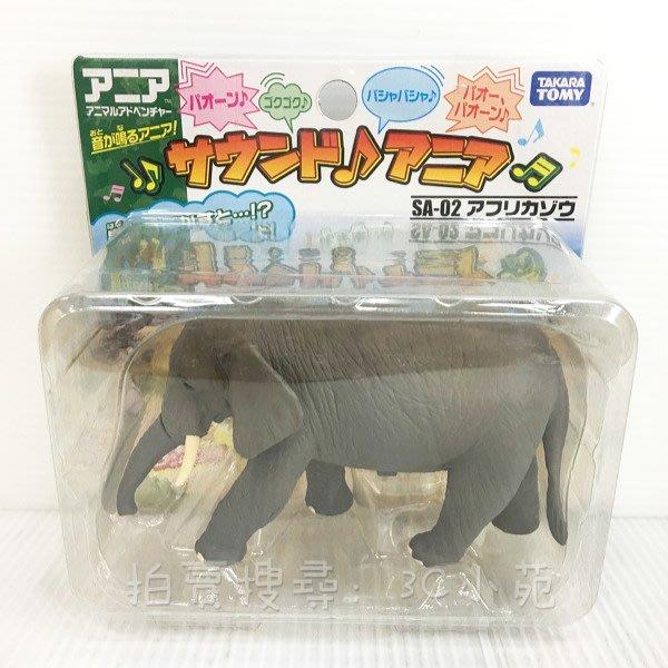 【HAHA小站】麗嬰 日本 TOMY 探索動物 多美動物 SA-02 AS02 大象(音效版) 模型 AN81426