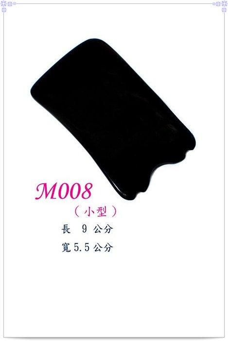 【白馬精品】經濟小型刮痧板(M008,M072)