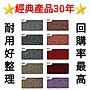 【地毯家】台麗地毯台灣製造 全部客製化 防燄地毯  紅地毯.樓梯.住.辦.商業空間  現場施工含料每坪750元起免費丈量