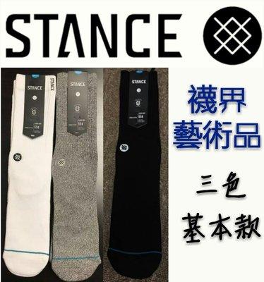 【益本萬利】S30 全新正品 stance 襪界藝術品 黑白灰 基本款 搜 籃球 請先發問再下標 完整版美國空運來台