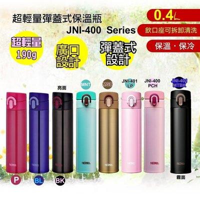 【名模指定款!超輕量~現貨馬上出↗】膳魔師 JNI-400 0.4L 保溫瓶保溫杯  另售SM-KA48 SM-XA60
