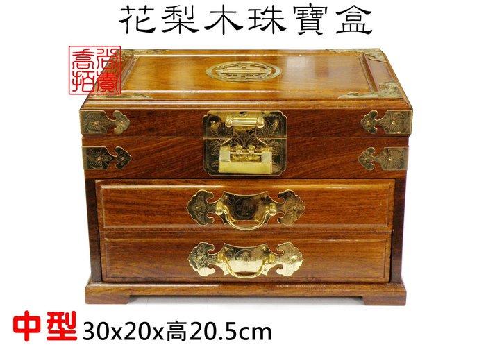 【喬尚拍賣】典藏頂級花梨木珠寶盒【中型】30x20xH20.5cm