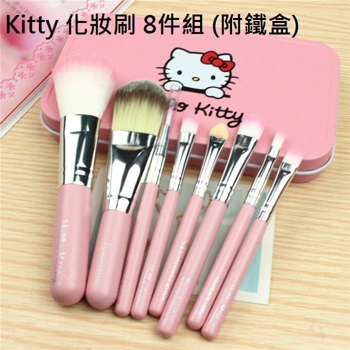 ✿荳荳小舖✿ Hello Kitty浪漫凱蒂貓 ♡ 化妝刷8件套盒 美容用具 化妝用具 7件組免費升級(盒裝+現貨)