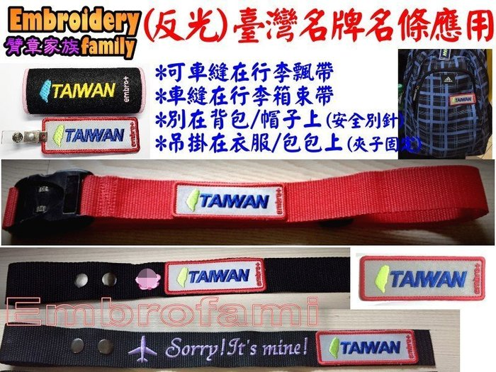 EmbroFami 出國比賽用TAIWAN 反光名條飄帶 itagplus 2pcs