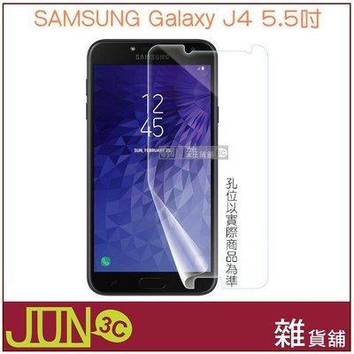 ⓄJUN-雜貨舖Ⓞ SAMSUNG Galaxy J4 5.5吋 保護貼 螢幕貼 亮面保護貼 螢幕保護貼 靜電吸附不殘膠