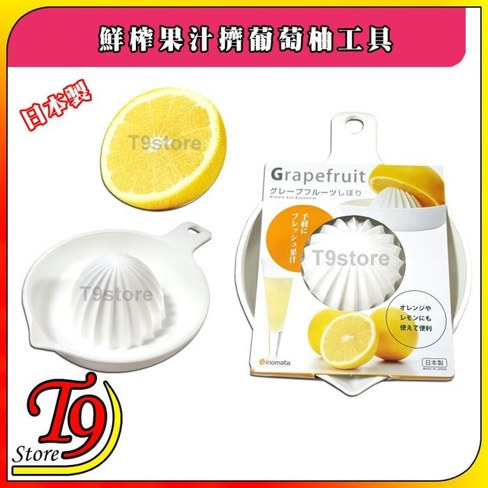 【T9store】日本製 鮮榨果汁擠葡萄柚工具