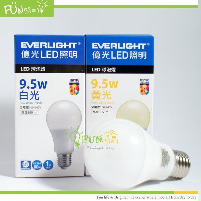 附發票 有保障 億光 Everlight 新版 9.5W LED 一年保固 另有 飛利浦 旭光 11.5W 15W