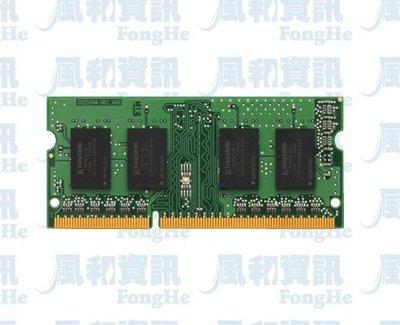 金士頓 Kingston KCP426SS8/8 DDR4-2666 8GB 品牌筆電專用記憶體【風和資訊】