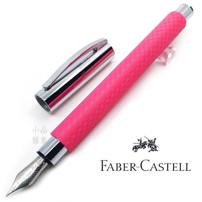 =小品雅集= 德國 Faber-Castell 輝柏 成吉思汗 印度繩紋 繩紋飾 鋼筆(桃紅色)