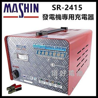 頂好電池-台中 麻新電子SR-2415 24V-15A 全自動發電機電池專用充電機 自備電源專用充電器 SR2415