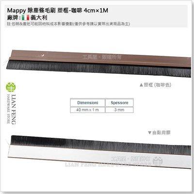 【工具屋】Mappy 除塵條毛刷 塑框...