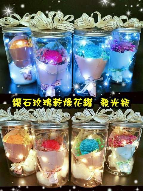 鑽石玫瑰 乾燥花罐  發光罐  許願瓶 許願瓶 滿天星 乾燥花 瓶中花 情人節禮物 禮物 生日 發光瓶朵希幸福烘焙