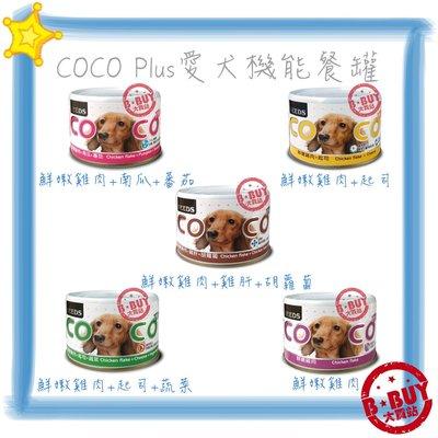 BBUY 惜時 SEEDS 聖萊西 大COCO COCO Plus 愛犬機能 大餐罐 160g 一箱20罐下標區 白肉罐
