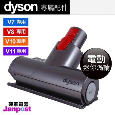 [建軍電器]100%原廠正品Dyson...