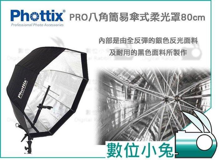 數位小兔【Phottix PRO 新版 玻璃纖維 八角 傘式柔光罩 80cm】無影罩 蜂罩網格 柔光箱 離機閃 內銀