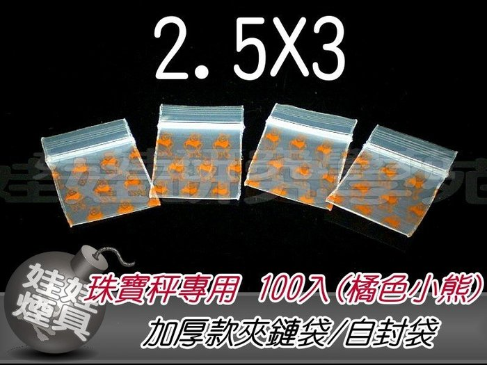 ㊣娃娃研究學苑㊣電子秤 珠寶秤 專用加厚樣品袋 夾鏈袋 2.5X3公分橘色小熊 (G058-1)