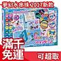 免運【2017新款 AQ-S55】日本 EPOCH 創意 DIY 玩具 夢幻星星水串珠 禮物 益智❤JP Plus+