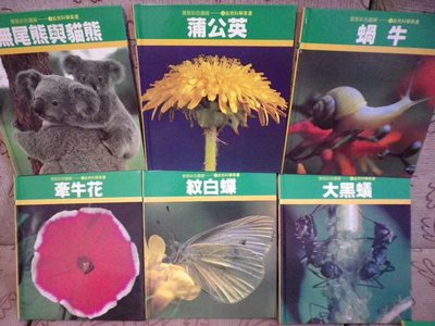 2000年版*華一*日本版自然科學叢書全新庫存全套18本特價1380