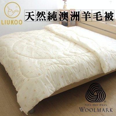 6X7尺雙人棉被~LIUKOO菸斗牌純澳洲羊毛被~專櫃品牌 製純羊毛被 保暖透氣防止靜電 冬暖夏涼~華隆寢具