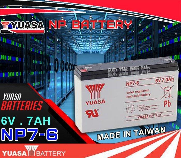 鋐瑞電池=YUASA 湯淺電池 (NP7-6 6V7AH) 6V電池 磅秤專用電池 玩具車 緊急照明燈 手電筒