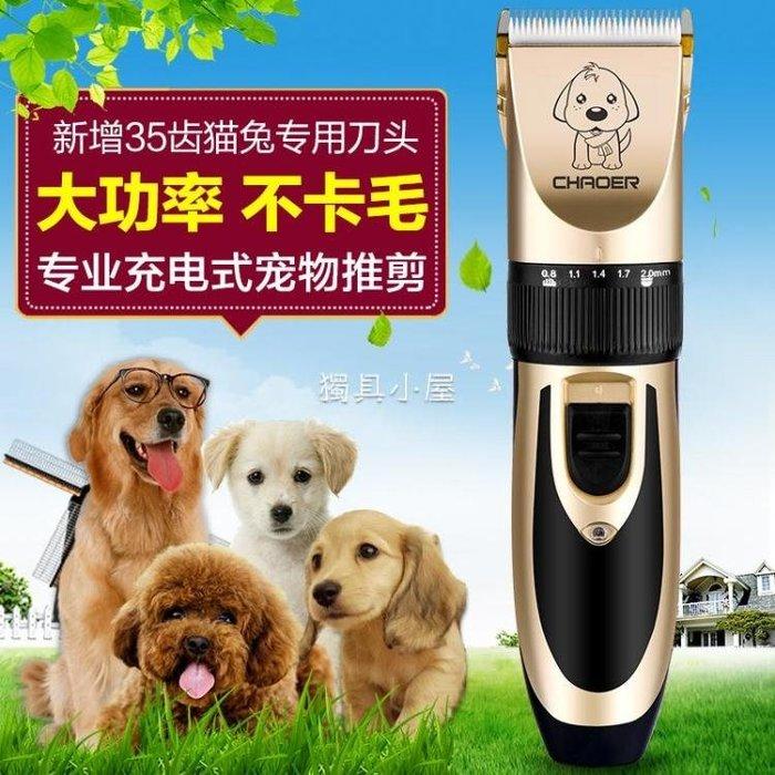剃毛器推剪寵物狗狗犬理發充電動推子剔動物修毛飛剪體毛機剃毛