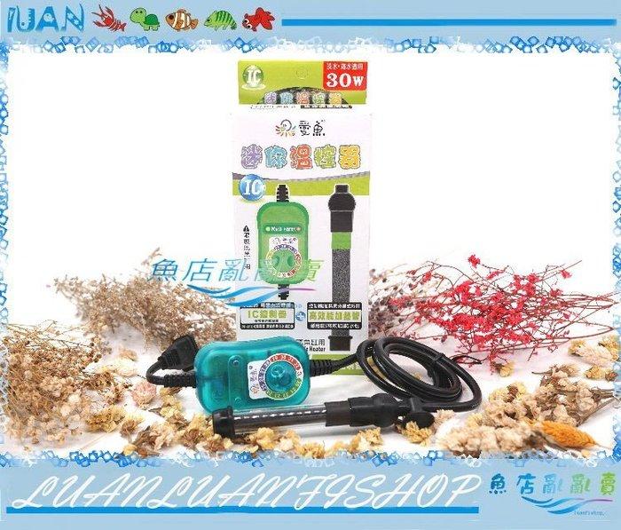 【~魚店亂亂賣~】龍港藍光迷你日本金鋼砂控溫器/加溫器/加熱器30W(送溫度計)定溫器