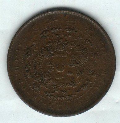 大清銅幣丙午-《中心直》5文-細字體眼睛圓圈