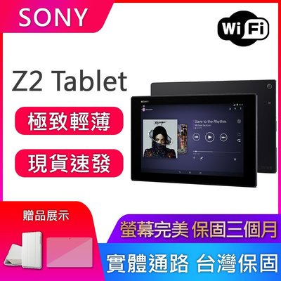 現貨 送皮套鋼化膜 SONY Z2 Tablet 32G WIFI版 10.1吋 平板電腦 近全新/XZ3/10
