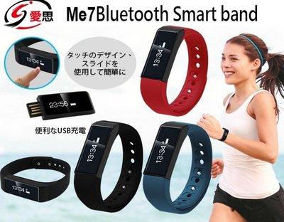【東京數位】全新送自拍棒 運動手環  IS 愛思 Me7 藍牙 智慧手環 Line 推播顯示 支援蘋果iOS推播
